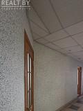 Аренда офиса, г. Минск, ул. Пономаренко (р-н Пушкина-Мавра-Бельского) Минск
