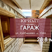 Продажа гаража, Барановичи, Куйбышева, 104А, 28.8 кв.м. Барановичи