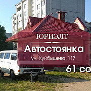 Продажа склада, Барановичи, Куйбышева,117, 6100 кв.м. Барановичи