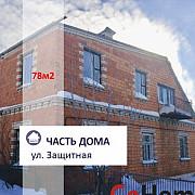 Купить дом, Барановичи, Защитная ул., 3 соток, площадь 78.3 м2 Барановичи