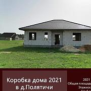 Купить дом, д. , Полятичи , 22.64 соток Минск