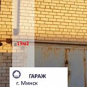 Гараж в г. Минск Минск