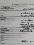 Продажа гаража, г. Борисов, ул. 8 Марта, дом 111-в Борисов