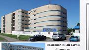 Продажа гаража, г. Минск, ул. Некрасова, дом 110 (р-н Сельхоз посёлок) Минск