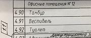 Аренда помещения, г. Минск, ул. Одоевского, дом 101-А (р-н Пушкина-Мавра-Бельского) Минск